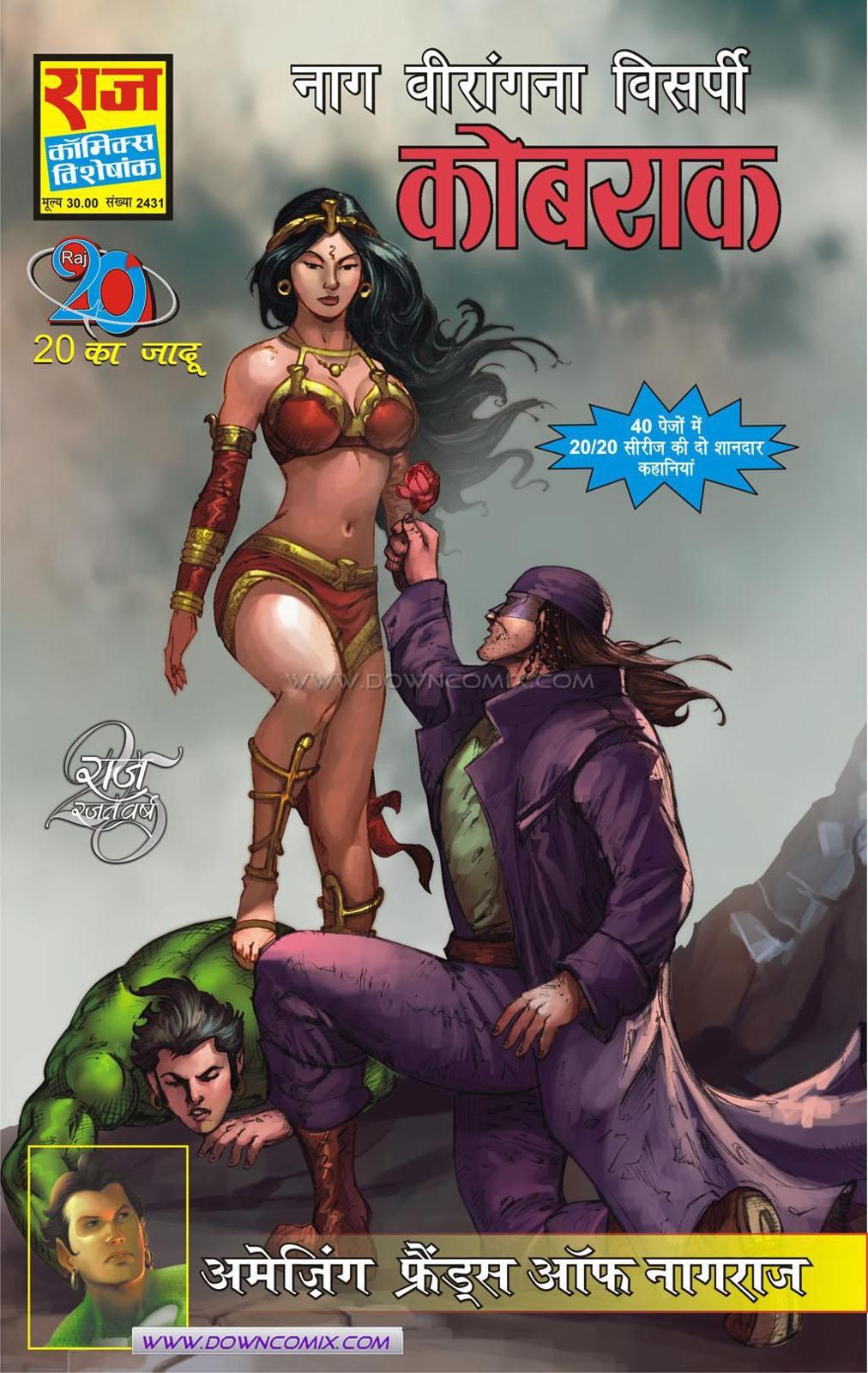 Amazing Friends of Nagraj | Downcomix com:Hindi Comics,Raj Comics