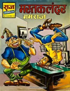 GAMRAJ | Downcomix com:Hindi Comics,Raj Comics,Manoj Comics