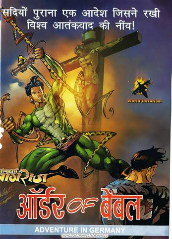 Raj comics horror online / Yes man subtitles english online