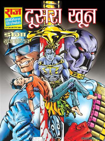 Image result for Raj Comics india DOGA