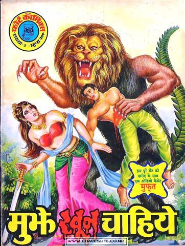 FORT COMICS | Downcomix com:Hindi Comics,Raj Comics,Manoj Comics