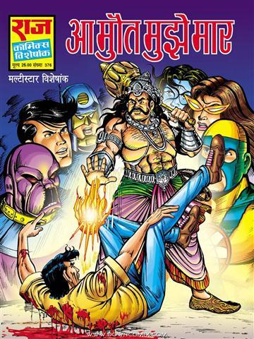 Downcomix com:Hindi Comics,Raj Comics,Manoj Comics,English Comics