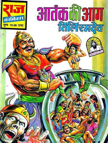 TILISMDEV | Downcomix com:Hindi Comics,Raj Comics,Manoj